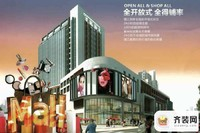 润晖国际广场封面图