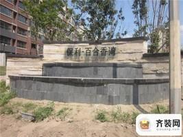 保利百合香湾实景图楼盘标志(2013.8)