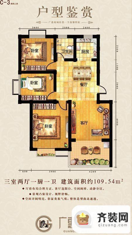 广惠商城C-3户型图