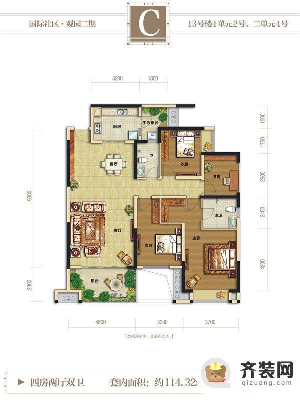 国际社区二期观园13号楼标准层C户型 4室2厅2卫1厨