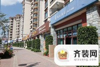 雅居乐清水湾商铺封面图