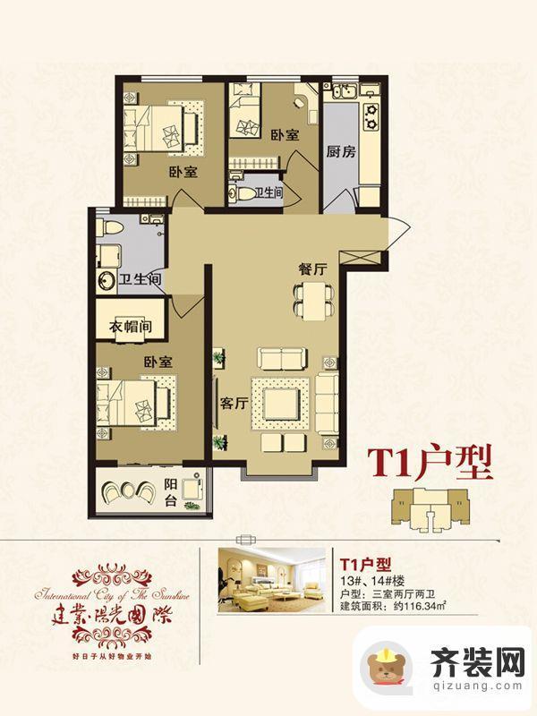 建业·阳光国际13#14#T1户型 3室2厅2卫1厨