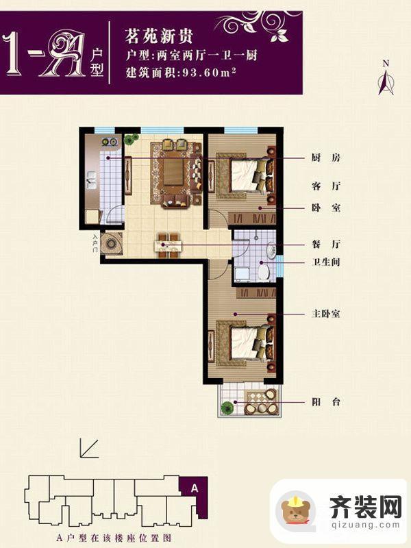 香溪茗苑户型图1-A户型 2室2厅1卫1厨