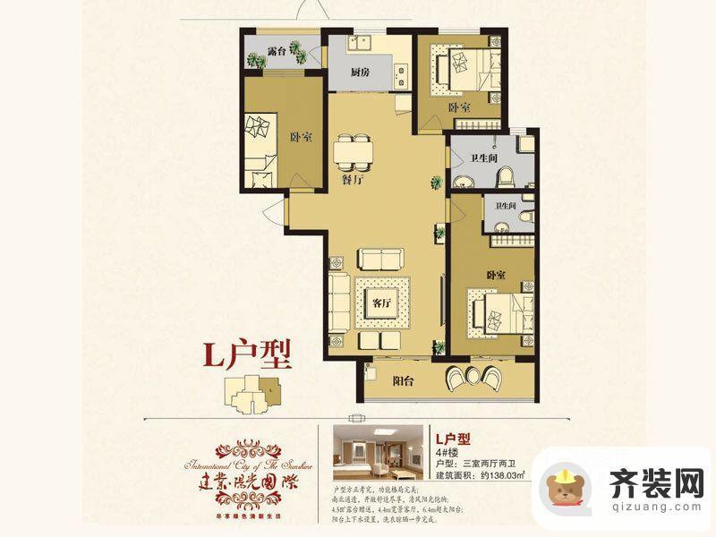 建业·阳光国际4#L户型 3室1厅2卫1厨