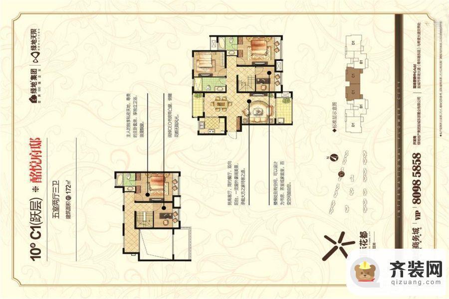 绿地商务城一期3#标准层A3户型 5室2厅2卫1厨