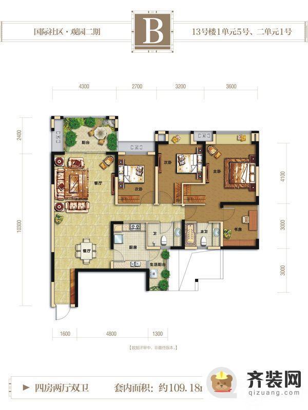 国际社区二期观园13号楼标准层B户型 4室2厅2卫1厨