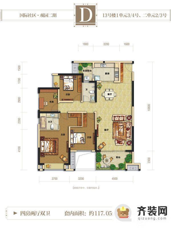 国际社区二期观园13号楼标准层D户型 4室2厅2卫1厨