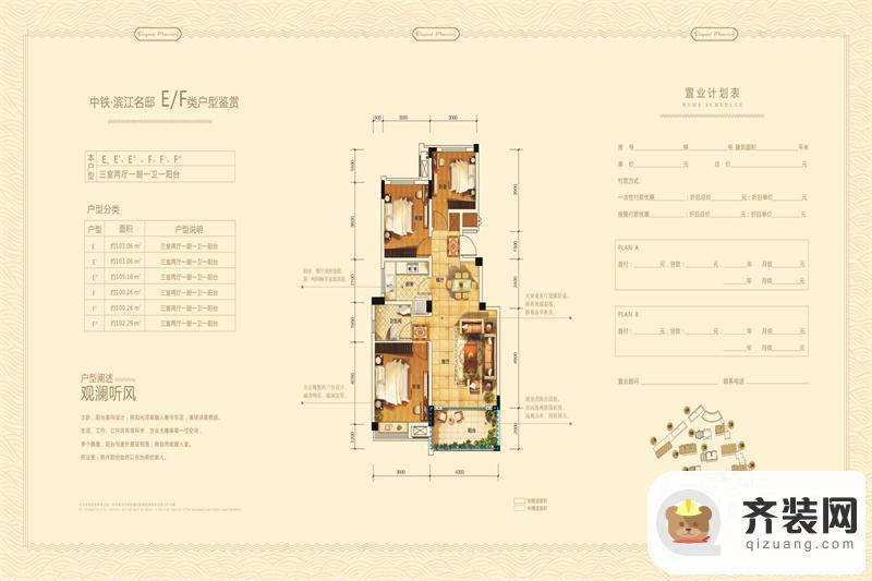 中铁滨江名邸E/F户型 3室2厅1卫1厨
