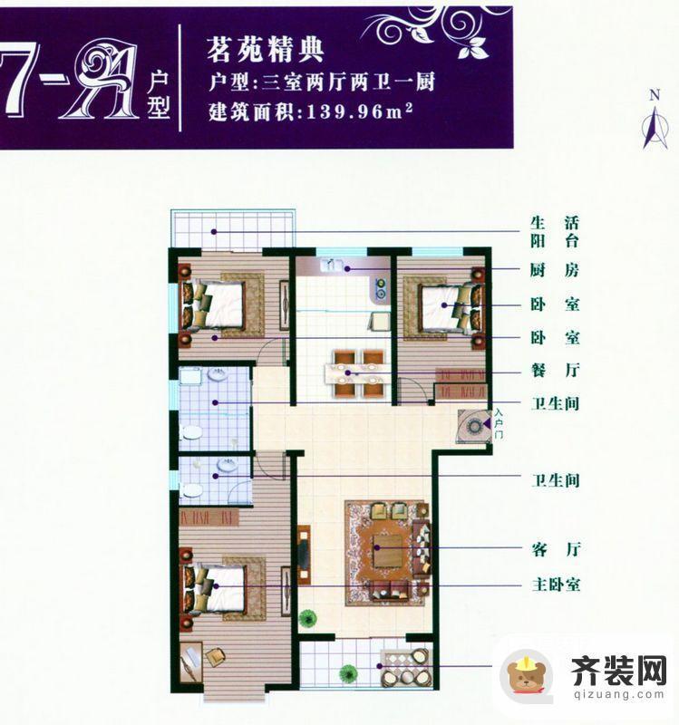 香溪茗苑户型图7-A户型 3室2厅2卫1厨