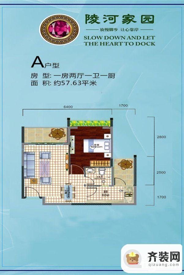 陵河家园A户型 1室2厅1卫1厨
