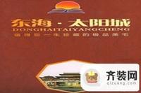 固原东海太阳城封面图