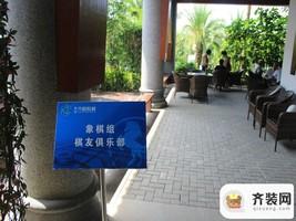 南山六和悦城象棋俱乐部(2014.5.15)