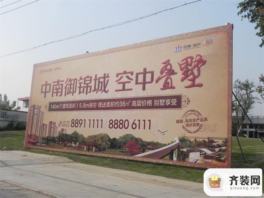 中南御锦城广告(2015-10-13)